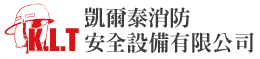凱爾泰消防安全設備-消防公司,台北消防公司