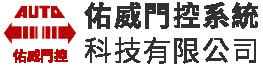 佑威門控系統科技有限公司-新北市自動門安裝