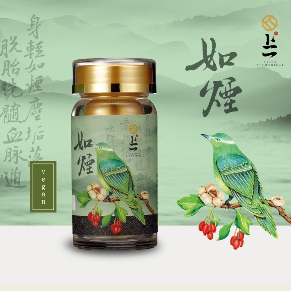 Jou Yen/Li