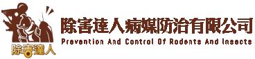消毒公司-除害達人病媒防治有限公司-台北消毒公司/桃園消毒公司