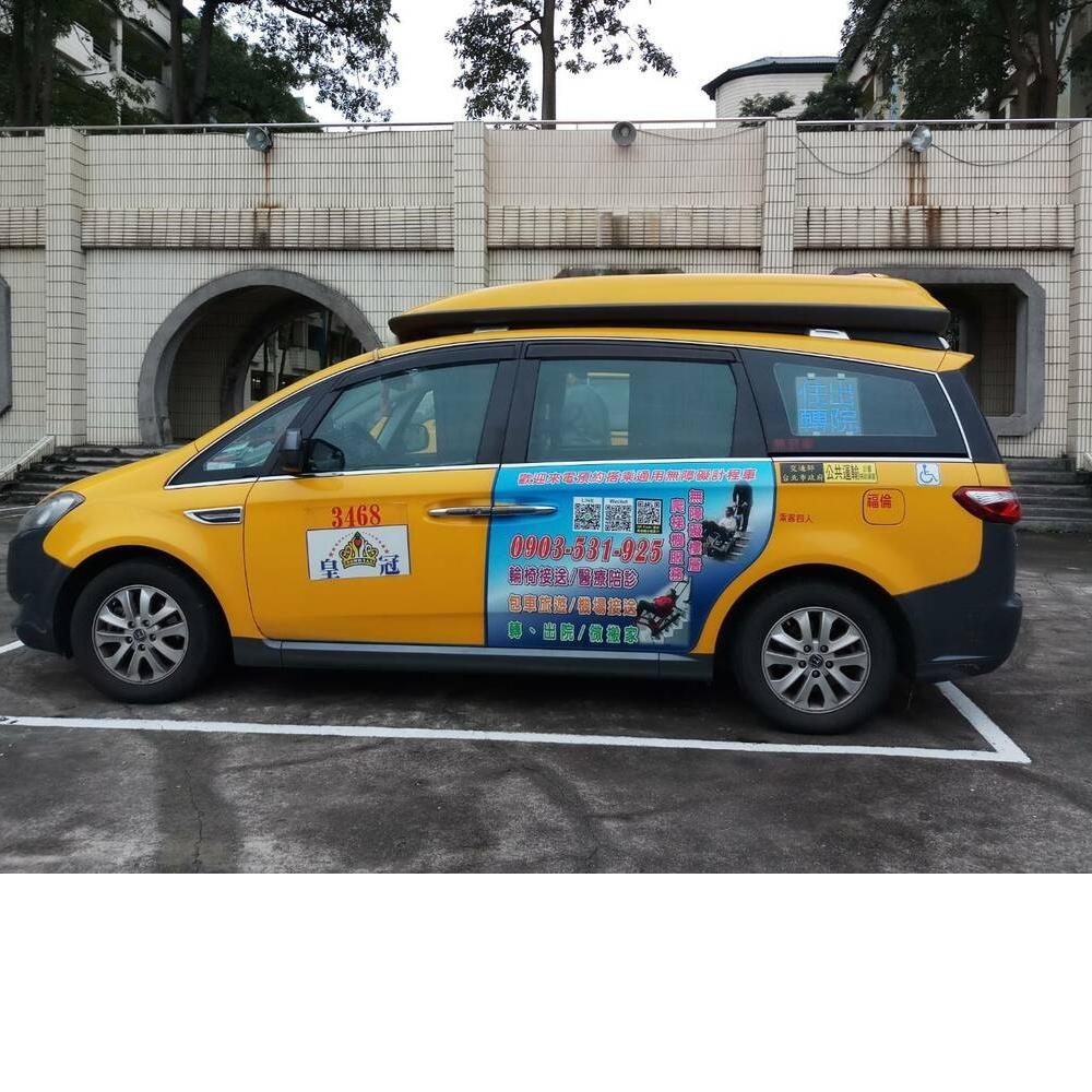台北無障礙計程車