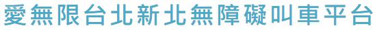 愛無限無障礙叫車平台-爬梯機服務,台北爬梯機服務,蘆洲爬梯機服務