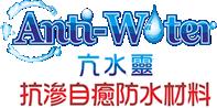 Anti-Water 亢水靈 抗滲自癒防水材料  -抗滲自癒防水材料,苗栗防水材料
