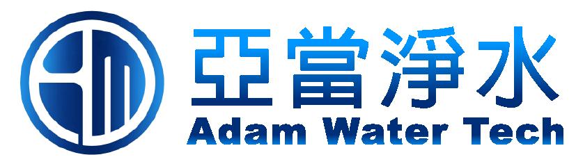 亞當淨水設備-高雄淨水工程,高雄全戶過濾,高雄全戶軟水