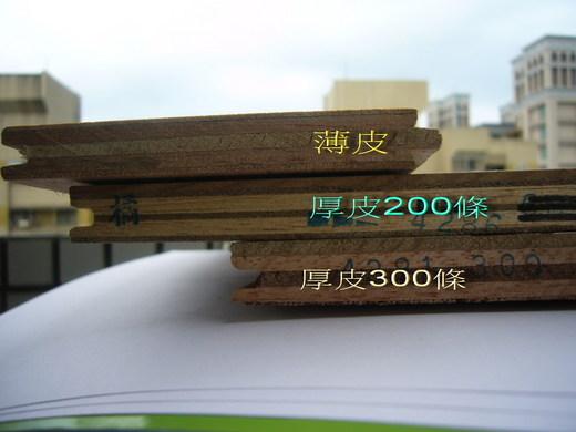 海島型複合式木地板