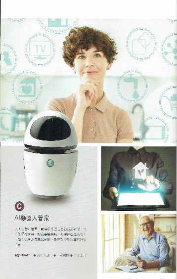 AI機器人管家