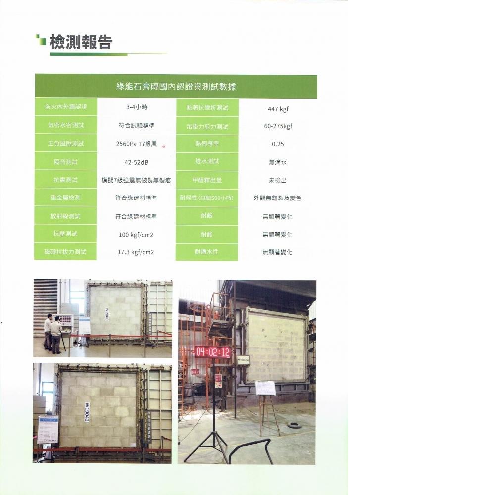 防潮石膏磚