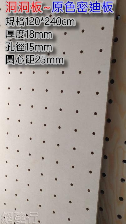 原色密迪板 孔徑15mm 4X8尺18mm