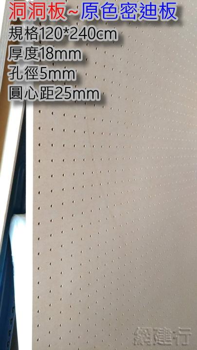 原色密迪板 孔徑5mm 4X8尺*18mm