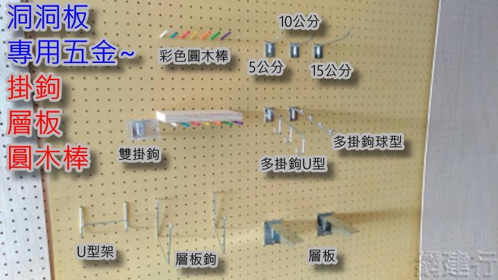 愛樂可合板 洞洞板 圓心相距10公分 4X8尺*18mm