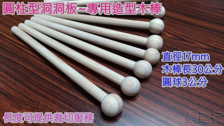 圓柱型洞洞板~專用造型木棒