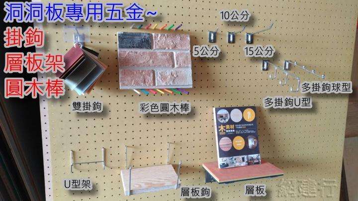 彩色圓木棒~洞洞板專用 掛鉤型