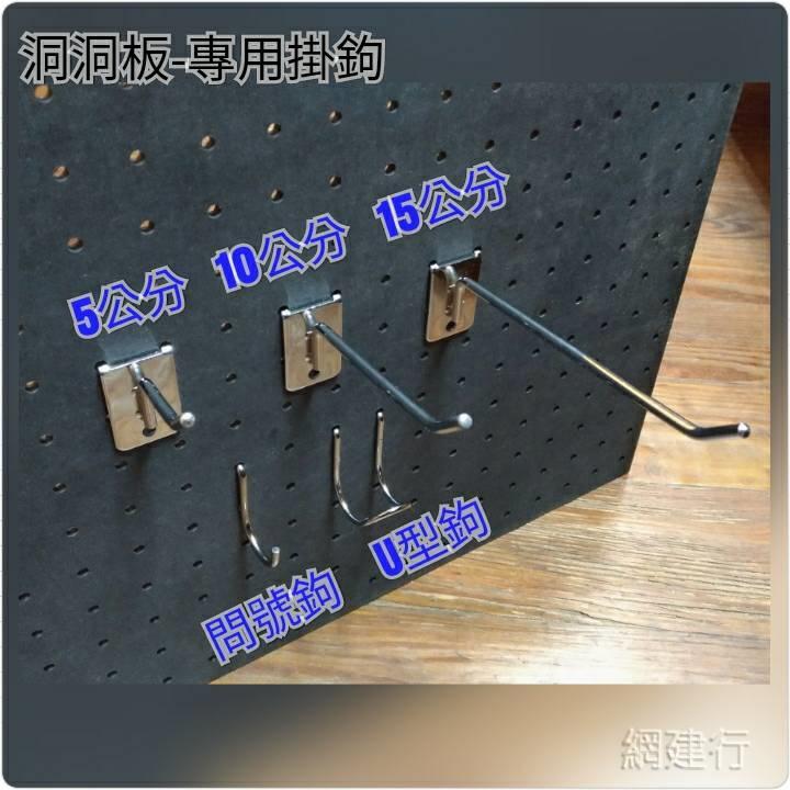 洞洞板 專用掛鉤 5公分