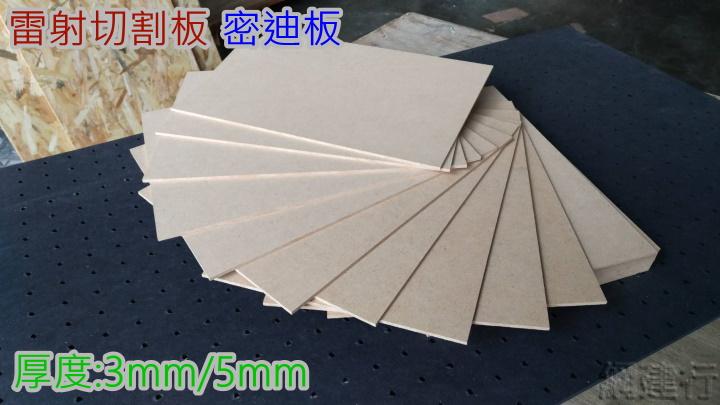 密迪板A4尺寸-厚度3mm