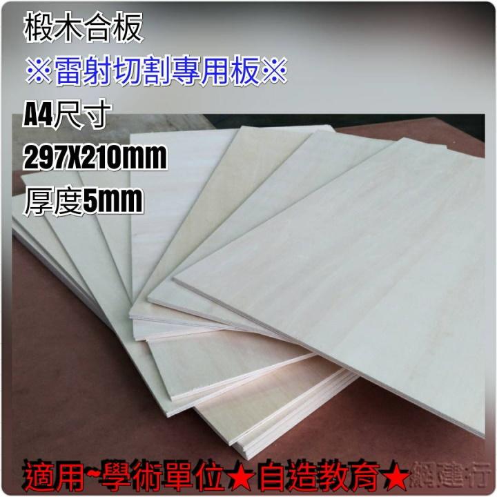 椴木合板 A4尺寸  297*210mm*厚度5mm