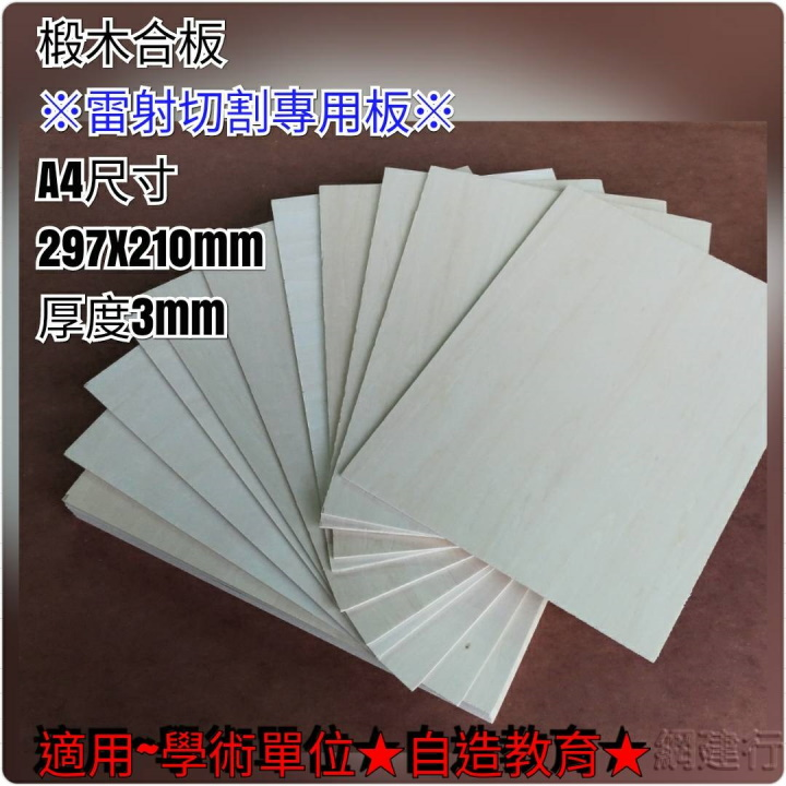 椴木合板 A4尺寸  297*210mm*厚度3mm