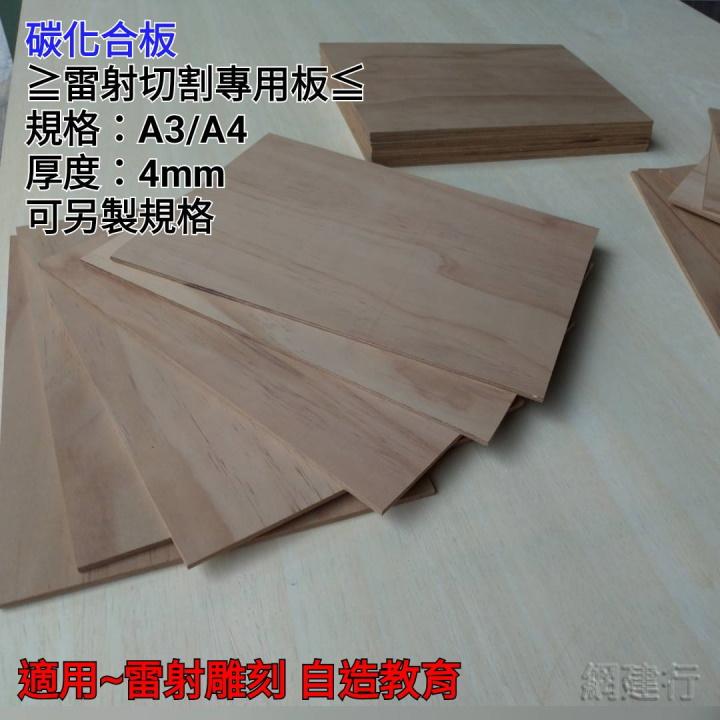 碳化合板 A4尺寸 297× 210厚度4mm