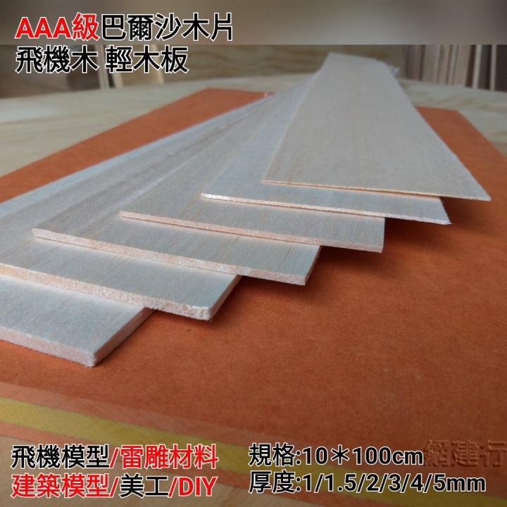 飛機木(巴爾沙木)厚度10mm 100*10cm