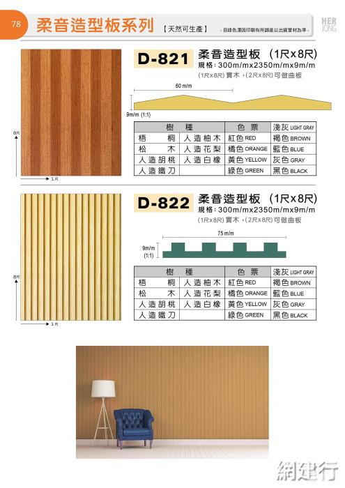 ® 彩密板 柔音造型板系列 1尺X8尺[3]