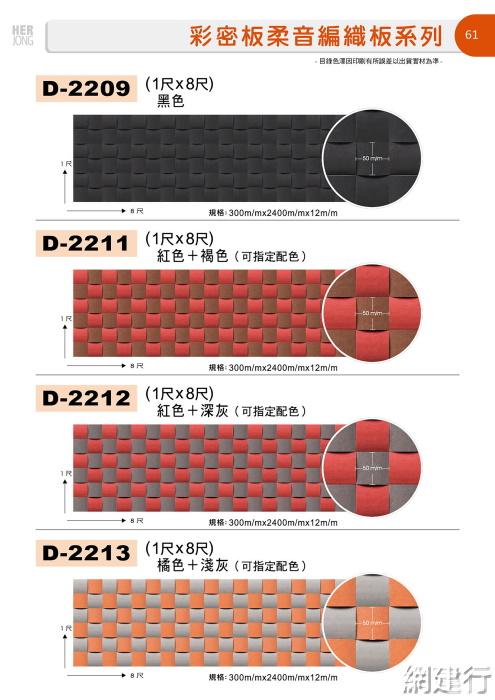 ® 彩密板 柔音編織板系列 1尺X8尺[2]