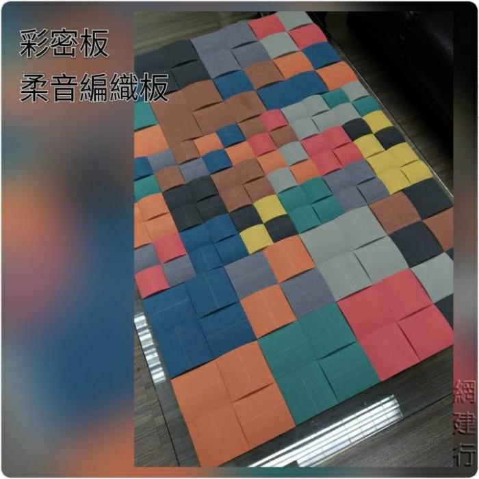 ® 彩密板 柔音編織板系列 1尺X8尺[4]