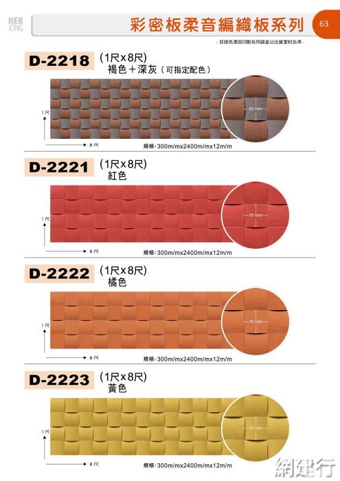 ® 彩密板 柔音編織板系列 1尺X8尺[3]