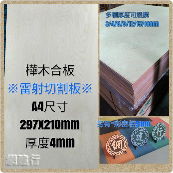 400*600mm*厚度4mm 樺木合板