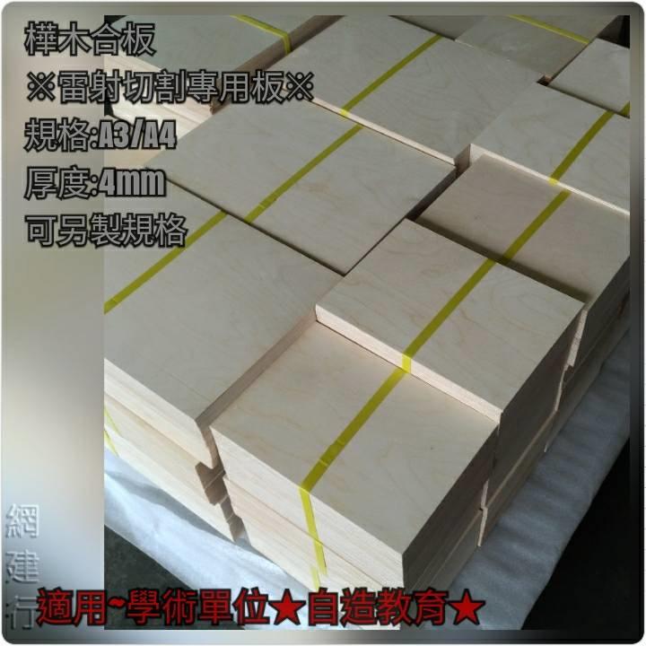 A3尺寸 厚度4mm 樺木樺木合板 ® PlayWood非 椴木合板