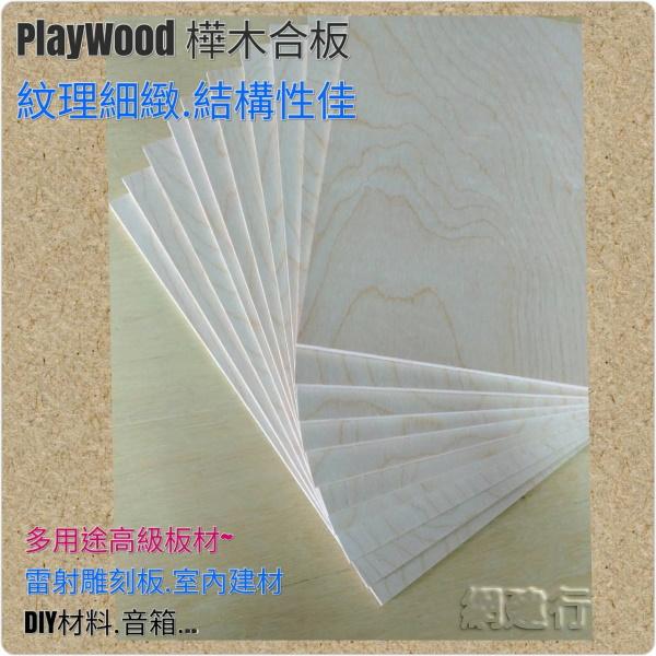 A4尺寸 厚度4mm 樺木樺木合板 ® PlayWood非