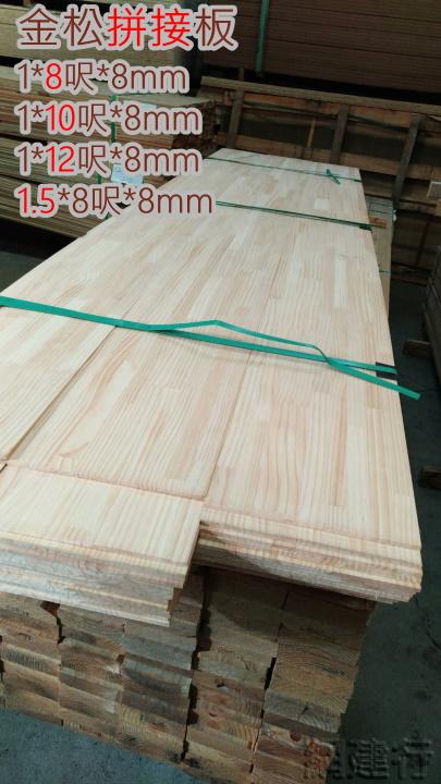 金松拼接板1.5尺*8尺*厚3分