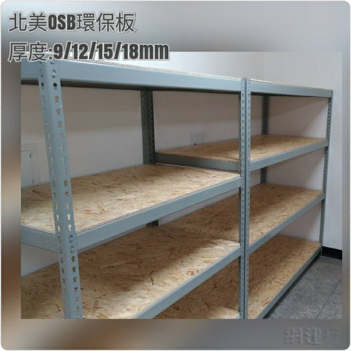 1220*2440厚15mm☆ 北美OSB環保板 ® Pla
