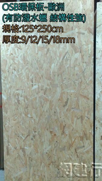 1250*2500*厚12mm☆ 北美OSB環保板® Pla