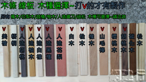 長方型木條