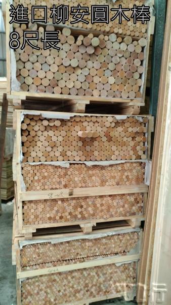 圓木棒-柳安2.0寸 進口KD窯乾 8尺長