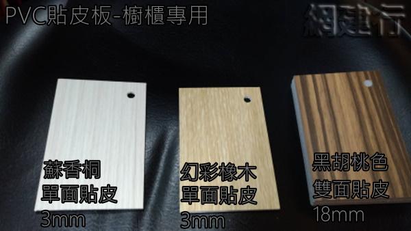 黑胡桃色 PVC貼皮板 櫥櫃專用板