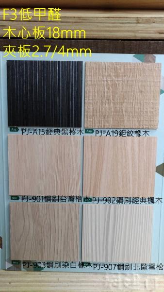 鋼刷木紋板 9系列 4X8呎~單面