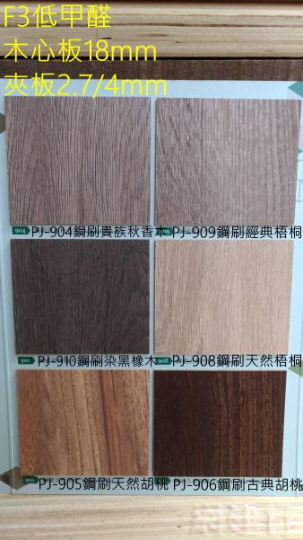 鋼刷木紋板 9系列 4X8呎~雙面