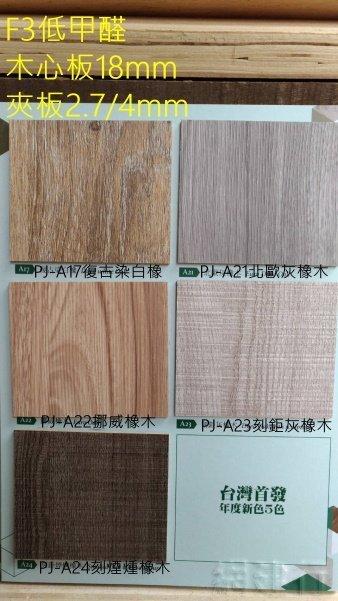 薄板~浮雕木紋板 A系列 2.7mm