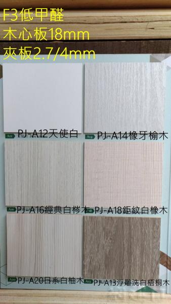 浮雕木紋板 A系列 4X8呎~單面