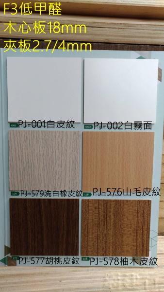 白色系列 波麗 木板 4X8呎 單面