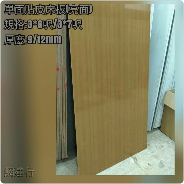 單面貼皮床板3尺*6尺*9mm