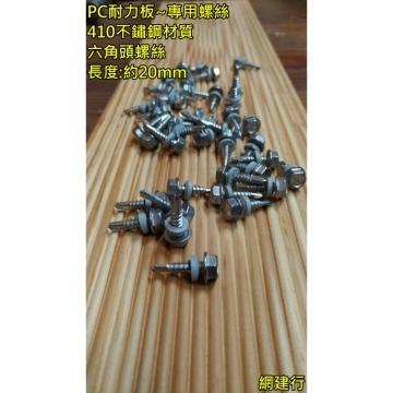 六角頭白鐵螺絲