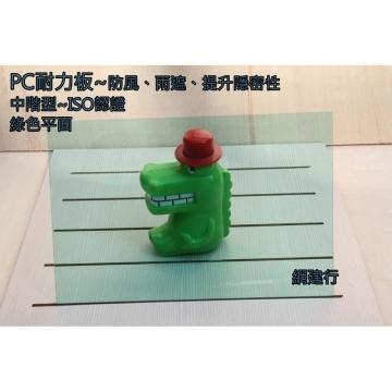 綠平2mm