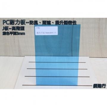 藍色平面3mm