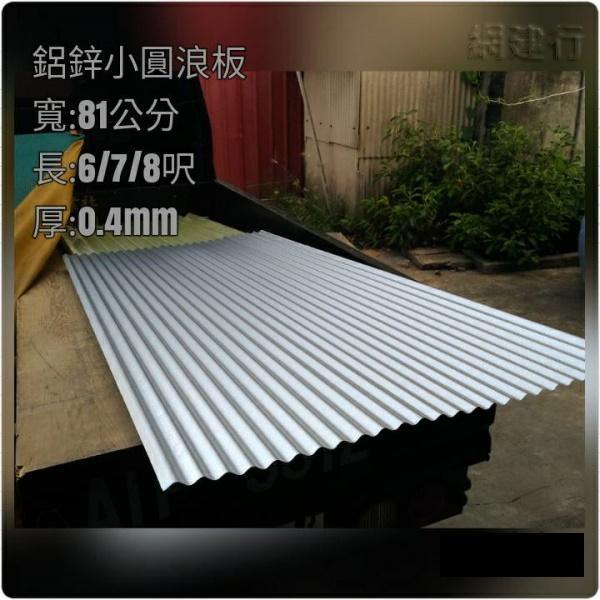 鋁鋅小圓浪板 7尺