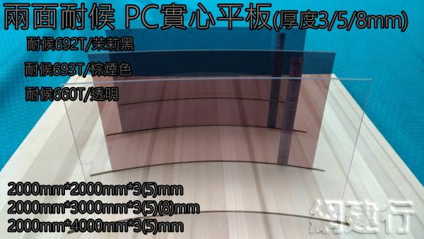 兩面耐候 2000*2000*3mm 透明660T