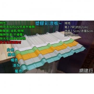 PC彩浪板