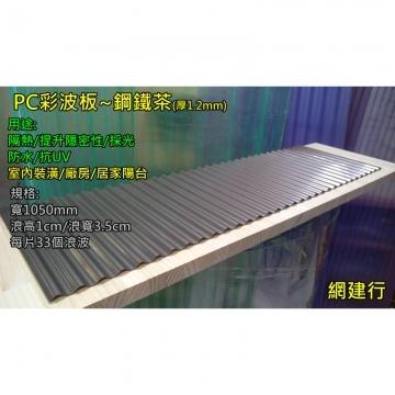 鋼鐵茶PC彩波板