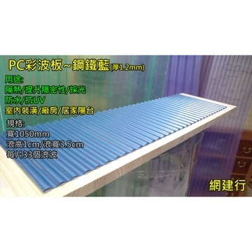 鋼鐵藍PC彩波板