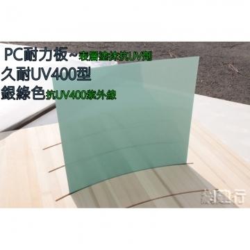 銀綠色3mm隔熱板